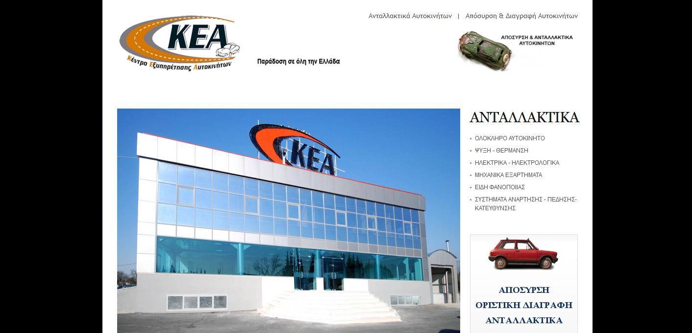 Kea.gr